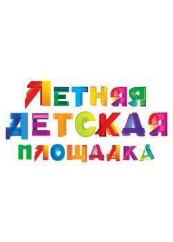 11 июля в Симферополе, в учебно-просветительском центре открывается детская летняя площадка для детей школьного возраста (7-14 лет).