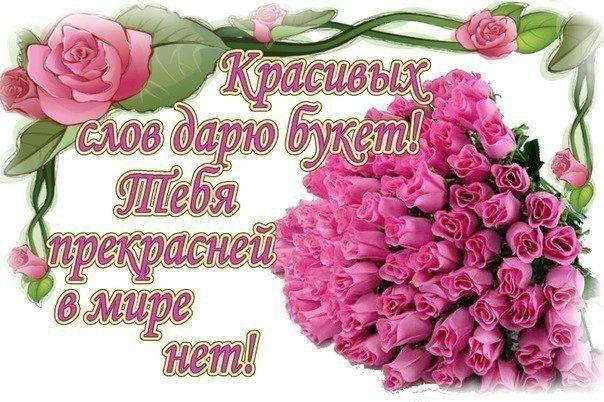 Поздравления новым, открытка красивые цветы для марины