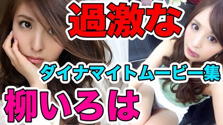 柳いろはの過激なダイナマイトムービー集【ワイネタ】