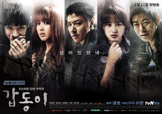 Drama 'Gabdongi' releases character posters of Lee Joon, Kim Ji Won, Sung Dong Il, and more | allkpop