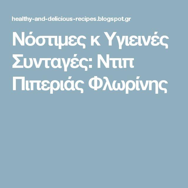 Νόστιμες κ Υγιεινές Συνταγές: Ντιπ Πιπεριάς Φλωρίνης