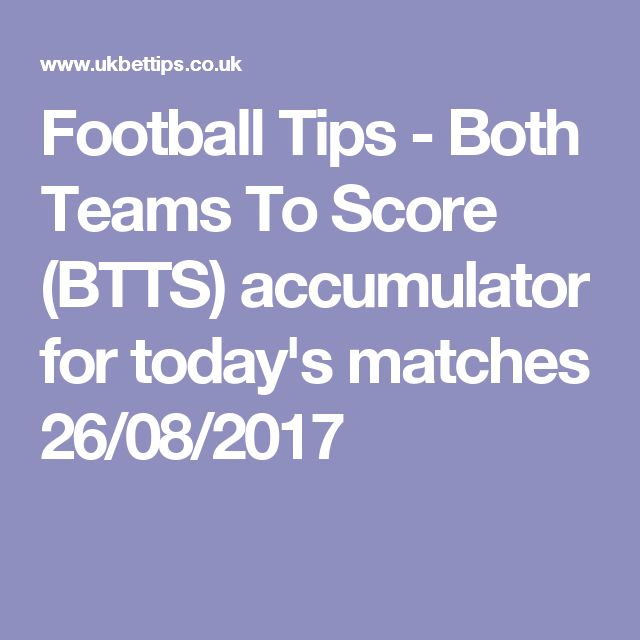 Football Tips - Both Teams To Score (BTTS) accumulator for today's matches 26/08/2017