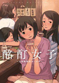 酩酊した女性描く日本酒同人誌が書籍化、たかみちらが参加