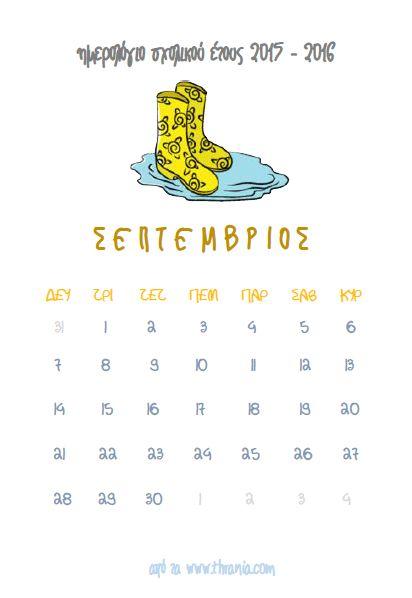 Ημερολόγιο σχολικού έτους 2015 - 2016
