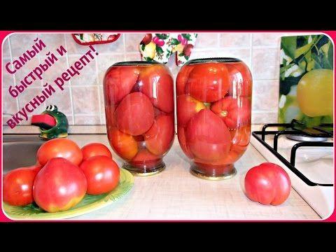 Все так просто! Консервируем помидоры. Быстрый и вкусный рецепт консервированных помидоров. - YouTube