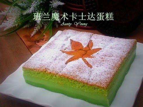 Aunty Young(安迪漾): 班兰魔术卡士达蛋糕(Pandan Magic Custard Cake)