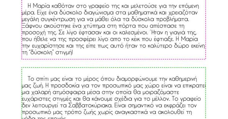 h-atairiasth-protash-graptos-logos-dyslexia.pdf