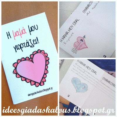 Ιδέες για δασκάλους: Κάρτα βιβλιαράκι για τη μαμά!