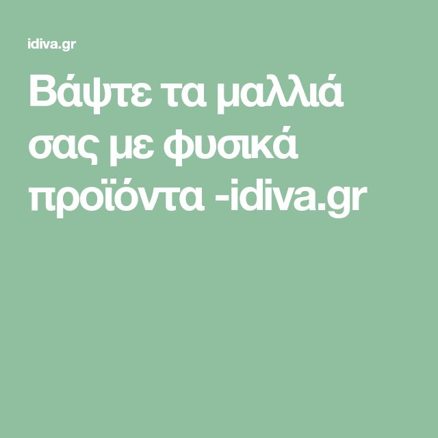 Βάψτε τα μαλλιά σας με φυσικά προϊόντα -idiva.gr