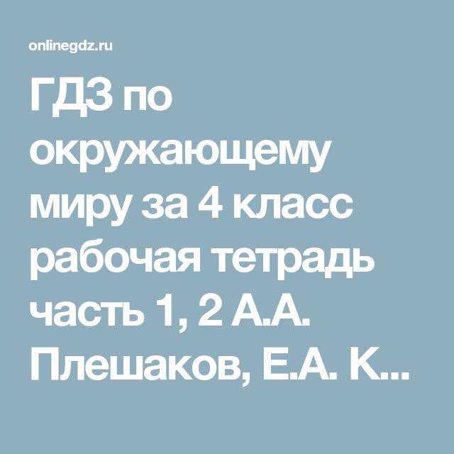 ГДЗ по окружающему миру за 4 класс рабочая тетрадь часть 1, 2 А.А. Плешаков, Е.А. Крючкова онлайн