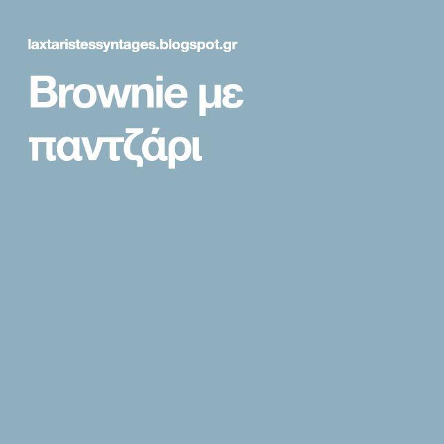 Brownie με παντζάρι