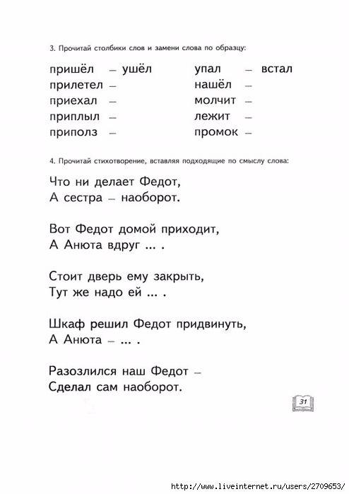 120994577_alifanova_e_a_egorova_n_e_razvitie_pravilnosti_i_osoznannostpage33.jpg (494×699)