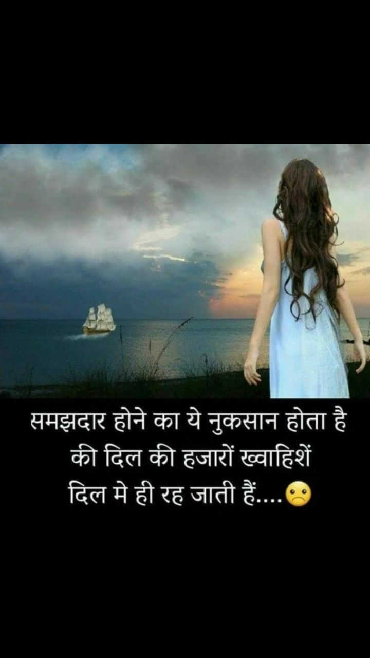 shayari #hindi quotes #hindi #life #quotes #hindi. Quotes  Life