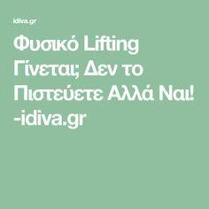 Φυσικό Lifting Γίνεται; Δεν το Πιστεύετε Αλλά Ναι! -idiva.gr