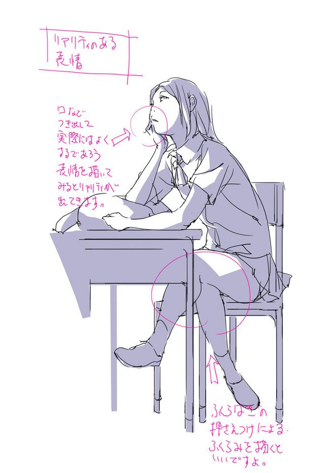 「リアル表現を考える。」 [6]