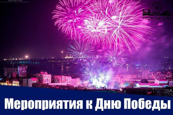 Опубликована программа празднования Дня Победы в Саратове Подробнее http://www.nversia.ru/news/view/id/104597 #Саратов #СаратовLife