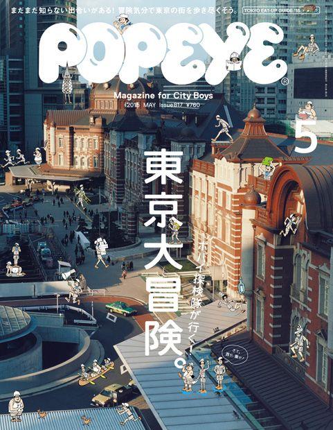 POPEYE MAGAZINE JAPAN http://magazineworld.jp/popeye/  『ポパイ探検隊が行く、東京大冒険。』 (No. 817) ポパイ (POPEYE) マガジンワールド