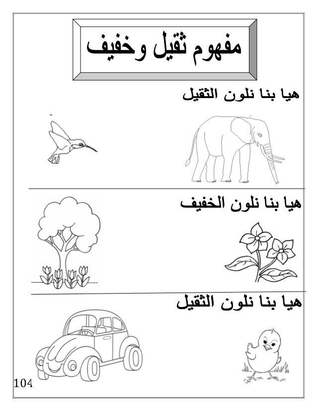 بوكلت اللغة العربية بالتدريبات لثانية حضانة Arabic Booklet Kg2 First Arabic Kids Arabic Lessons Learn Arabic Language