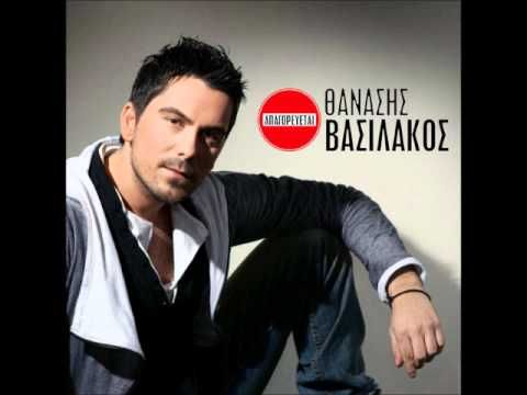 Thanasis Vasilakos - Matia mou gluka 2012