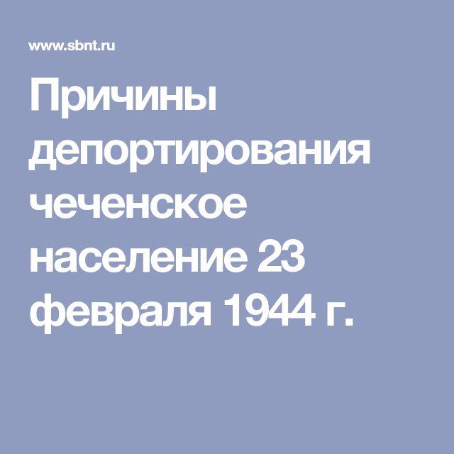 Причины депортирования чеченское население 23 февраля 1944 г.
