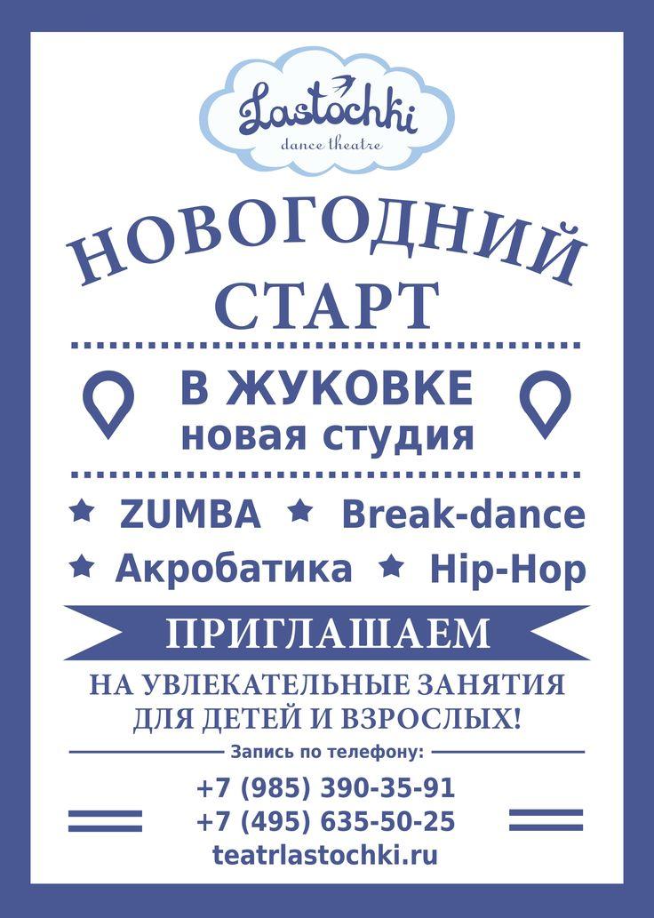"""Плакат для театра танца """"Ласточки""""."""