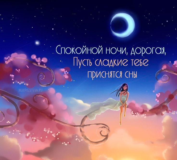 Красивая открытка девушке спокойной ночи