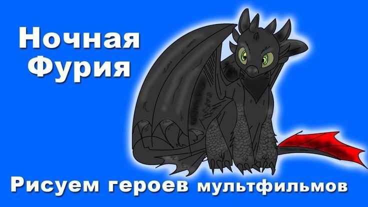 Ночная Фурия Приручить Дракона Рисуем героев мультфильмов