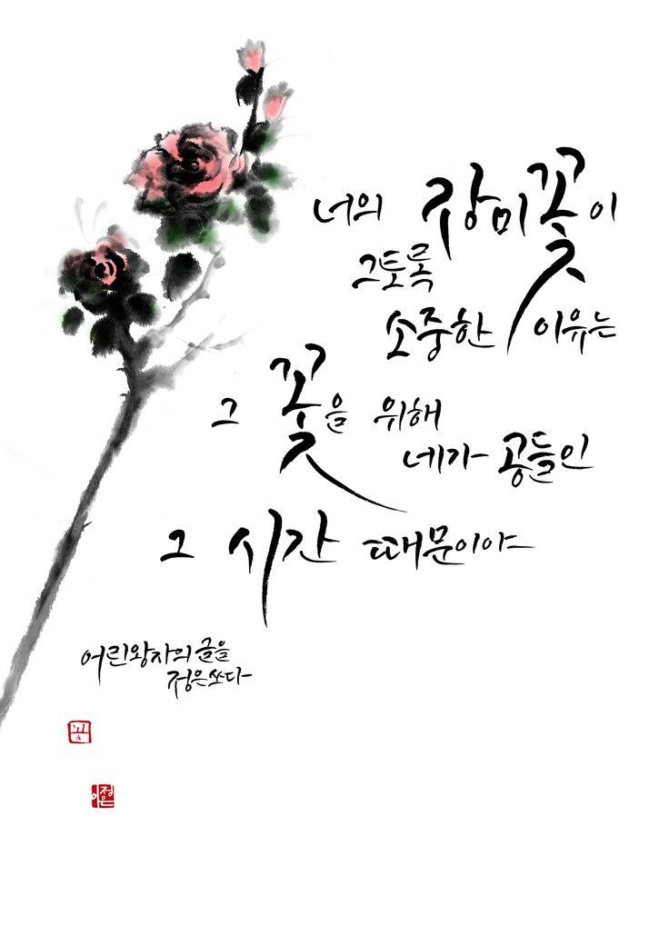 너의 장미꽃이  그토록 소중한 이유는 그 꽃을 위해  네가 공들인 그 시간 때문이야