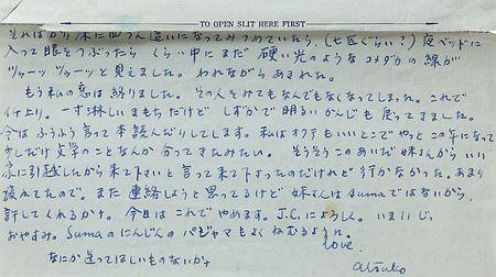 発見された、随筆家でイタリア文学者の須賀敦子さんの書簡 ▼17Oct2014時事通信|「私の恋は終りました」=須賀敦子さんの書簡発見 http://www.jiji.com/jc/zc?k=201410/2014101700937 #Atsuko_Suga