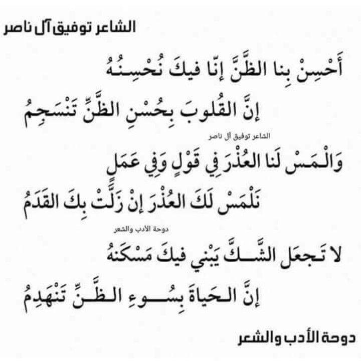حسن الظن من الخصال المحمودة شعر خواطر فكر أدب Proverbs Quotes Quran Quotes Islamic Quotes
