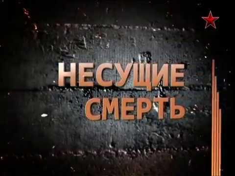 Несущие смерть Легенды советского сыска