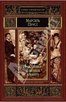 Марсель Пруст - Под сенью девушек в цвету обложка книги