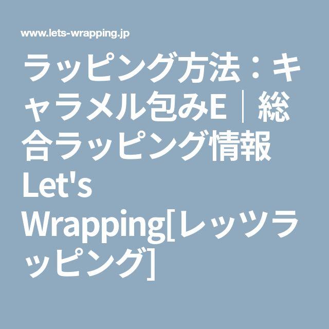 ラッピング方法:キャラメル包みE|総合ラッピング情報 Let's Wrapping[レッツラッピング]