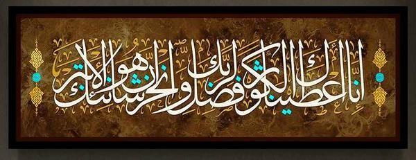 إ ن ا أ ع ط ي ن اك ال ك و ث ر Islamic Art Art Calligraphy