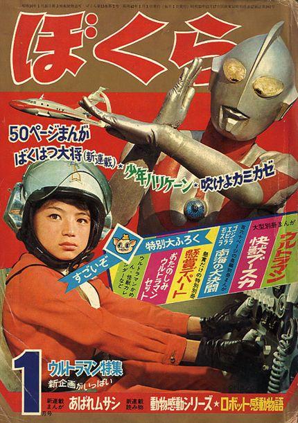 """""""We"""" is a monthly comic magazine, which has been ever issued from Kodansha. 1954 December first issue (January issue 1955), suspend publication in the October issue 1969."""