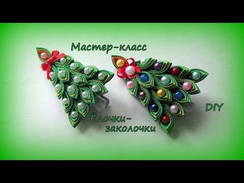 ЗАЖИМЫ - ЕЛОЧКИ, МК / DIY Kanzashi Christmas Tree Hairclip - YouTube