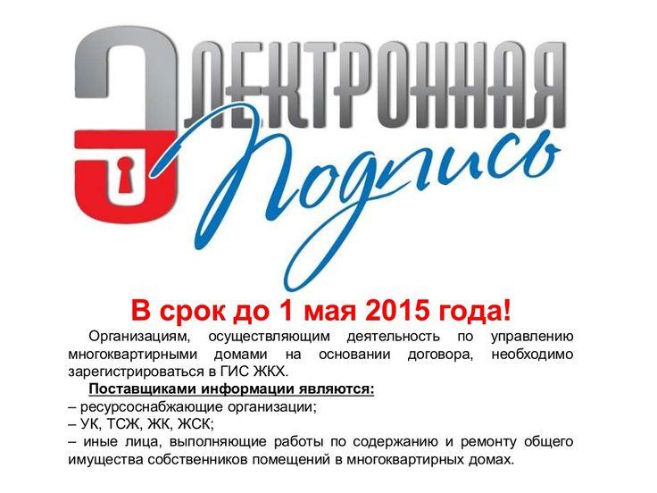 Регистрация в ГИС ЖКХ by Электронная подпись