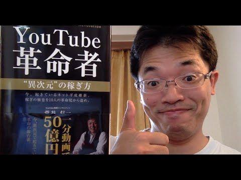 "『YouTube革命者""異次元""の稼ぎ方』菅谷信一:著 Amazonキャンペーン9/16(水)12時まで - YouTube"
