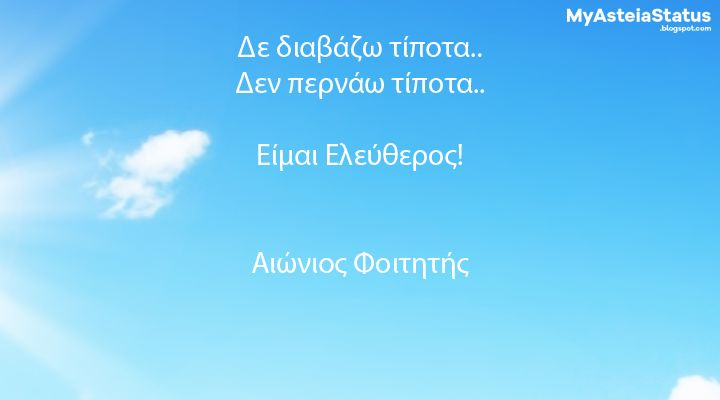 #asteia #atakes Δε διαβάζω τίποτα.. Δεν περνάω τίποτα..  Είμαι Ελεύθερος! - Αιώνιος Φοιτητής