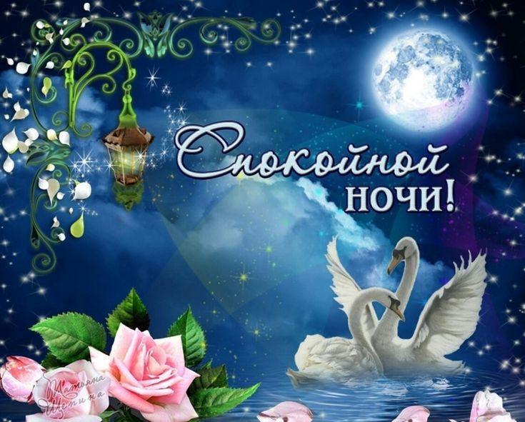 Красивая открытка спокойной ночи