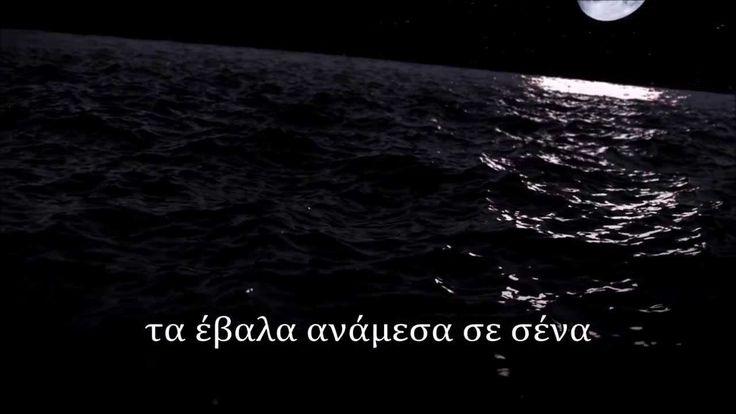 Τώρα κατάματα κοιτάζω τη βαθιά, θλιμμένη θάλασσα νυχτώνει γύρω εδώ κι εκεί χαράματα στον άγνωστο τον κόσμο που ξυπνάς Πώς να κοιμήθηκες κι αν έχει παγωνιά, γερά θα ντύθηκες αχ, να 'μουνα η μέρα που γεννήθηκες να σου 'δινα την πρώτη σου αγκαλιά..... Σύνορα - Αλεξίου https://www.youtube.com/watch?v=SIRWtBCBCDU
