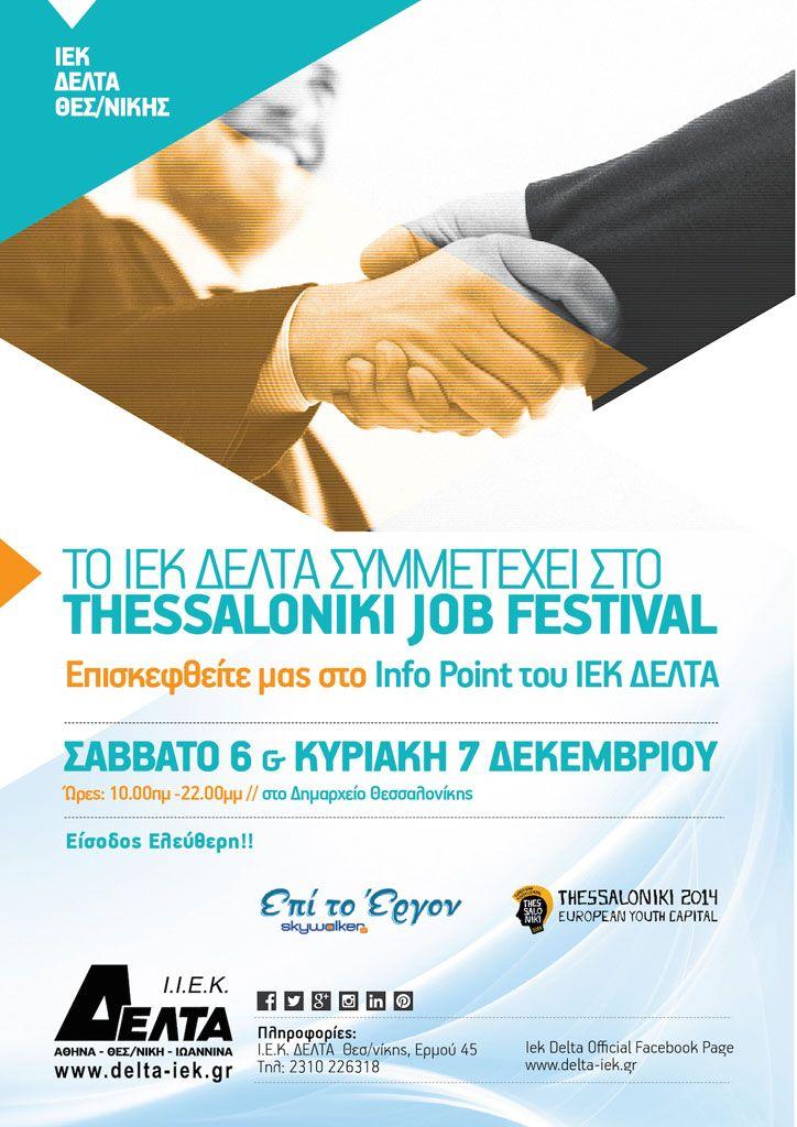 Συμμετοχή του ΙΕΚ ΔΕΛΤΑ στο Thessaloniki Job Festival