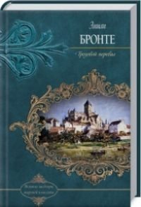 Грозовой перевал — Эмили Бронте