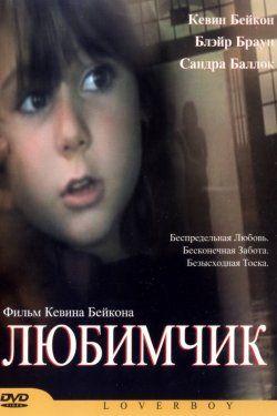 Любимчик (2004) смотреть онлайн в хорошем качестве бесплатно на Cinema-24