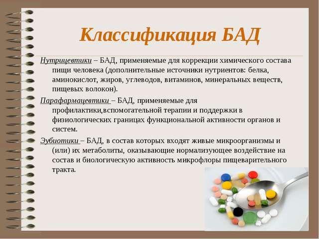 #БАДы #здоровье