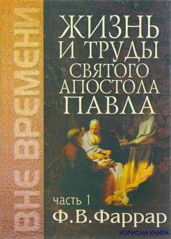 Жизнь и труды святого апостола Павла в двух томах Фредерик Вильям Фаррар http://www.biblebooks.com.ua/?promo_id=225934