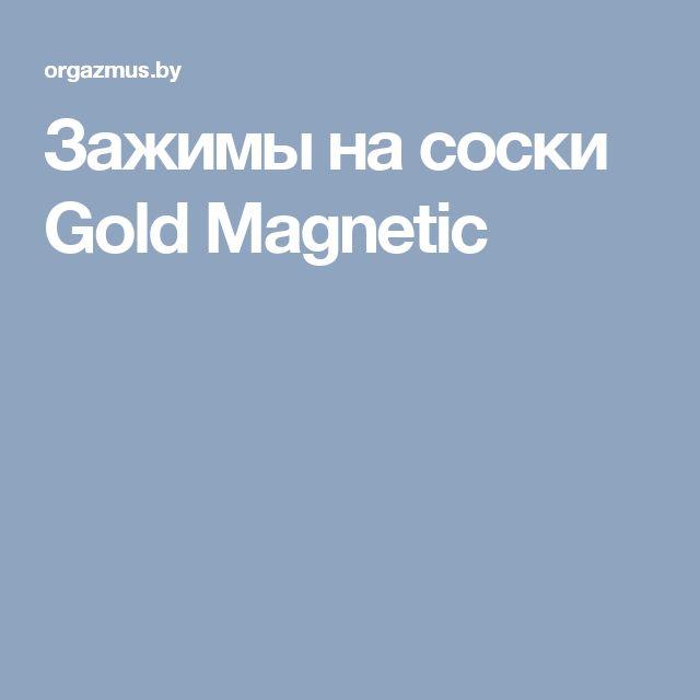 Зажимы на соски Gold Magnetic