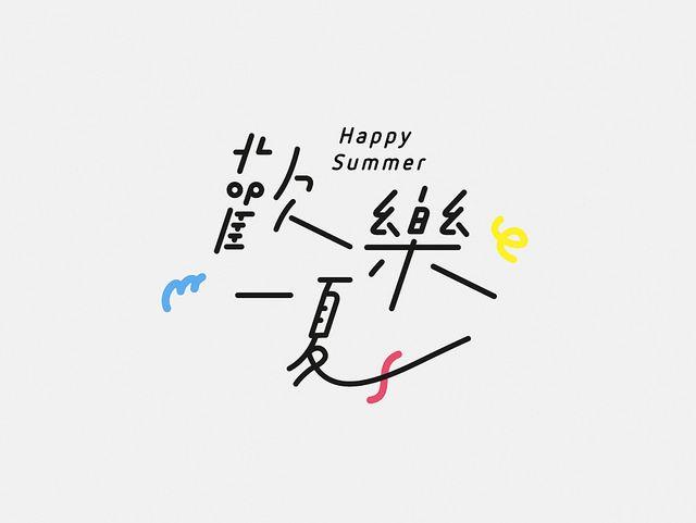 """歡樂一夏 July 22, 2014 """"Happy Summer"""" i+Deal Design eslite dun nan store"""