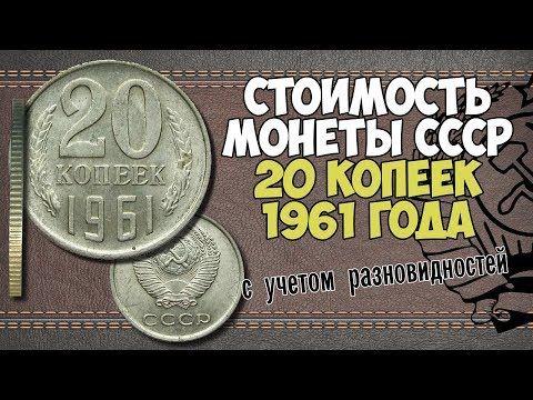 (1) Сколько стоит 20 копеек 1961 года? Стоимость монеты с учётом разновидностей. - YouTube