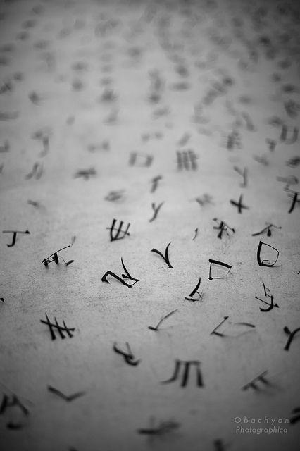 Japanese character -kanji: photo by Obachyan
